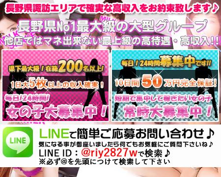 長野県下最大級グループで確実な高収入と高待遇をお約束!完全個室待機のVIP待遇! ミルクシェイクの求人ブログ
