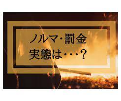 ノルマや罰金の事態 顔出し出来ない素人女子のちょっとHな専門店(熊本ハレ系)の求人ブログ