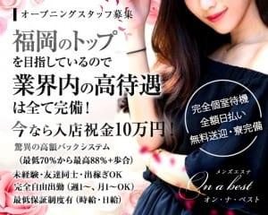 12月1日 グランドオープン☆|On a best(オンナベスト)の求人ブログ