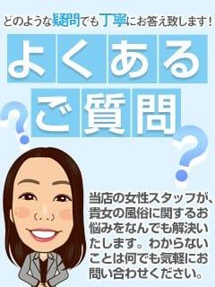Q:遠方からなので寮に入りたいのですが…|こあくまな熟女たち周南・徳山店(KOAKUMAグループ)の求人ブログ