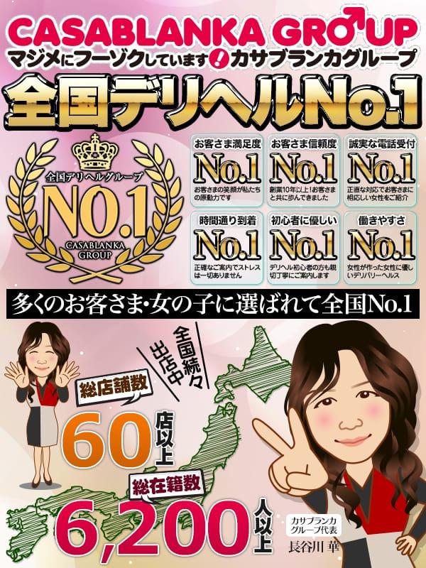 選ばれ続けて15年!! 五十路マダム厚木店(カサブランカグループ)の求人ブログ