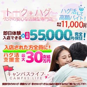 ハグ体験入店で日給55,000円以上完全保証! キャンパスライフの求人ブログ