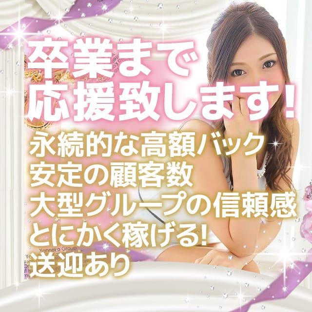 卒業まで応援させてください☆ ラブトイズの求人ブログ