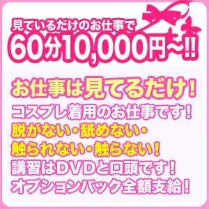『見てるだけ』のお仕事で60分10000円~!!! AGEHAの求人ブログ