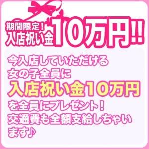 10万円の入店祝い金プレゼント!!! AGEHAの求人ブログ