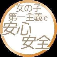 女の子第一主義★ Kurume Victorieの求人ブログ