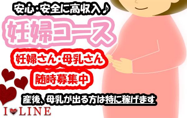 妊婦さん必見!!|アイラインの求人ブログ