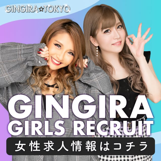 GINGIRA☆女の子第一主義 GINGIRA☆TOKYO~ギンギラ東京~の求人ブログ