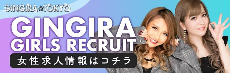 せっかく風俗業界で働くのなら!! GINGIRA☆TOKYO~ギンギラ東京~の求人ブログ
