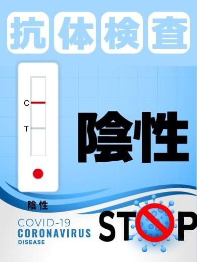 来て頂く方全員にコロナ抗体検査を無料で行ってます!!|ZERO学園 津 松阪校の求人ブログ