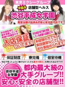 まずは面接で納得するまで話しましょう!! 渋谷平成女学園の求人ブログ