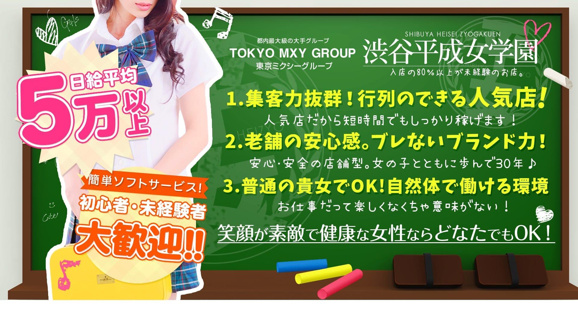 ★受付にスタッフ常駐の安心・安全な店舗型ソフト・サービス★ 渋谷平成女学園の求人ブログ