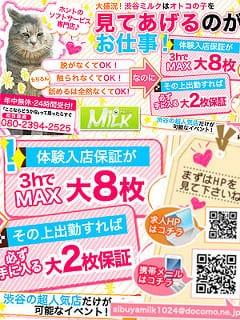 ◇△○3時間の体験入店保証8万円 渋谷ミルクの求人ブログ
