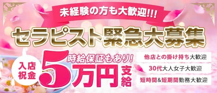 誰でも貰える【入店祝い金50000円】|うっとりSPAの求人ブログ