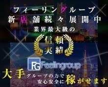 入店して出勤を5回したらなんと・・・|アロマdeフィーリングin横浜(FG系列)の求人ブログ