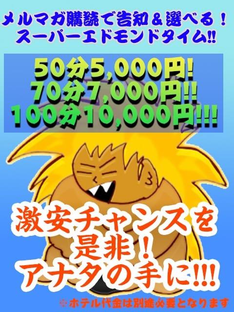 50分5,000円から遊べる福山最安値デリヘル激安プラン・スーパーエドモンドタイムを発動します!!|広島福山ちゃんこの求人ブログ