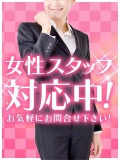 初めて風俗のお仕事を考えている方へ… 香川高松ちゃんこの求人ブログ