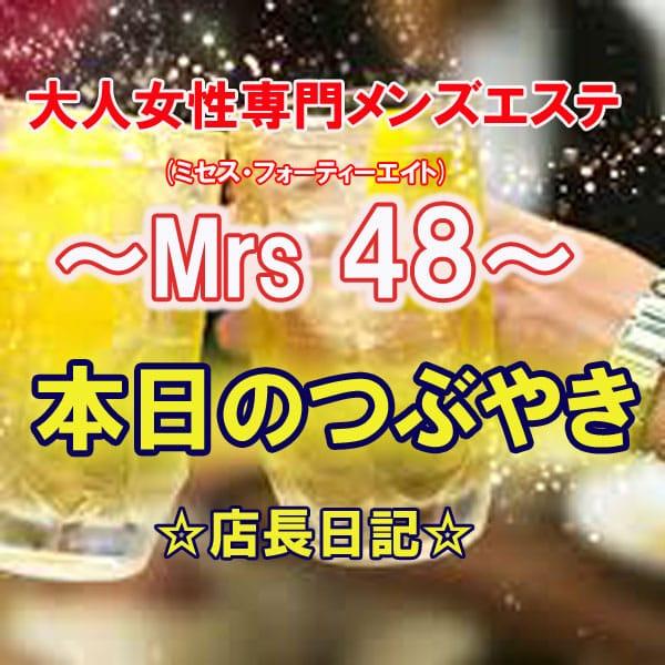 ミセス48は、貴女が選ぶことで完成する♪|ミセス48-魔性のオイル編VOL.1-の求人ブログ