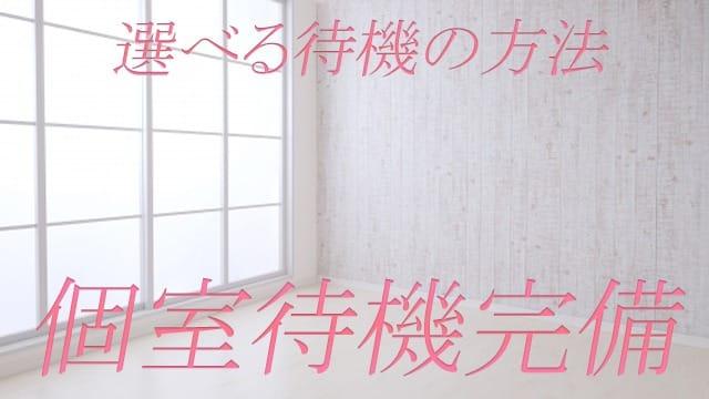 当店は『個室待機完備』しております♪ 新潟♂風俗の神様 新潟店の求人ブログ