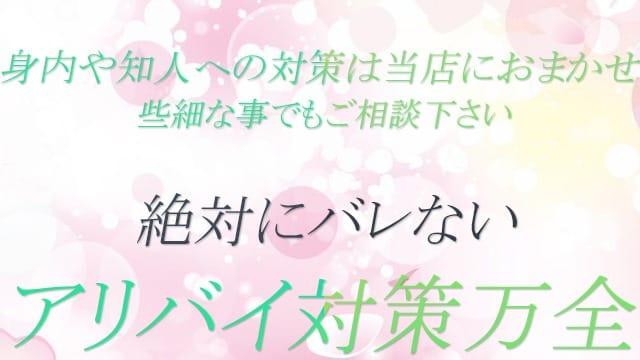 【絶対にバレない】アリバイ対策が可能です♪ 新潟♂風俗の神様 新潟店の求人ブログ