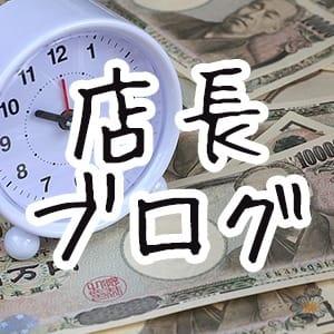 仕事の少ない時期に大切なことは何?|極楽ばなな 福岡店の求人ブログ