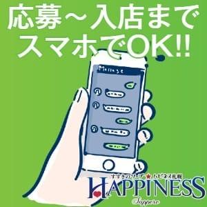 LINEで簡単!応募~面接まですべてオンラインで出来ます!|ハピネス札幌の求人ブログ
