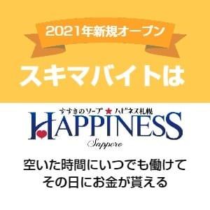 スキマバイトで稼げる!短時間の勤務OK!|ハピネス札幌の求人ブログ