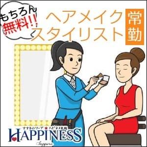 ヘアメイクいつでも無料!|ハピネス札幌の求人ブログ