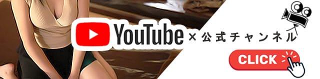 公式YouTubeチャンネルで集客アピール♬|Salon de Rose-サロン・ド・ロゼ-の求人ブログ