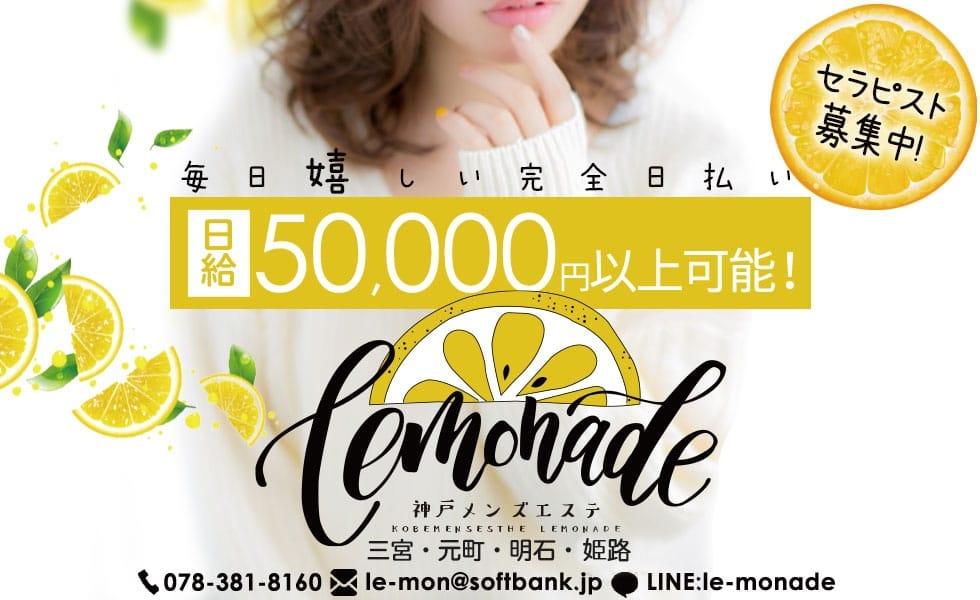 自由な完全個室待機! Lemonade (レモネード)姫路/明石の求人ブログ