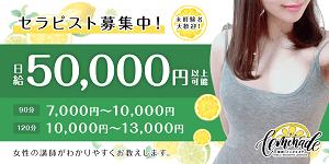 ご応募から働いて頂くまでの流れ Lemonade (レモネード)姫路/明石の求人ブログ