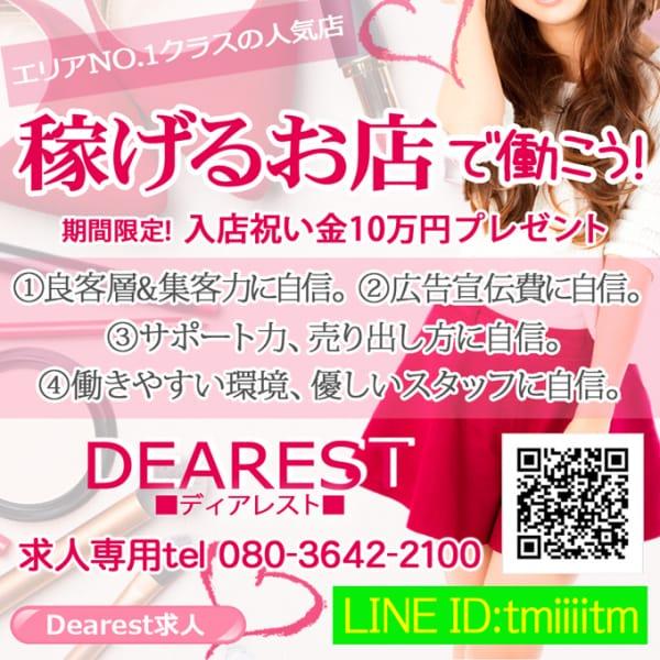 ☆未経験も安心☆稼げる・働き易いがテーマ☆|Dearest(ディアレスト)の求人ブログ