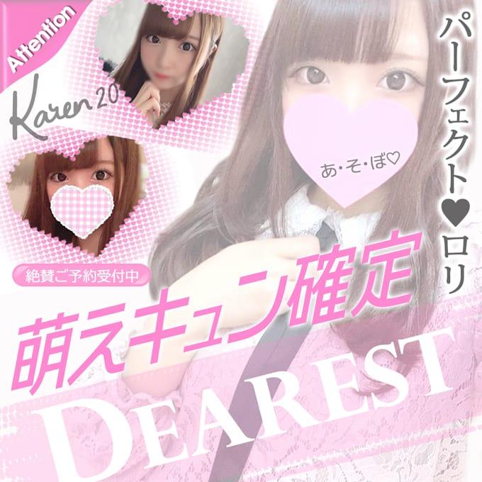 ☆速攻☆体験保証☆問い合わせバンバンオッケイ☆|Dearest(ディアレスト)の求人ブログ
