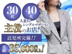 ■三重県下熟女店で最高の待遇です Madam DIE-SELの求人ブログ