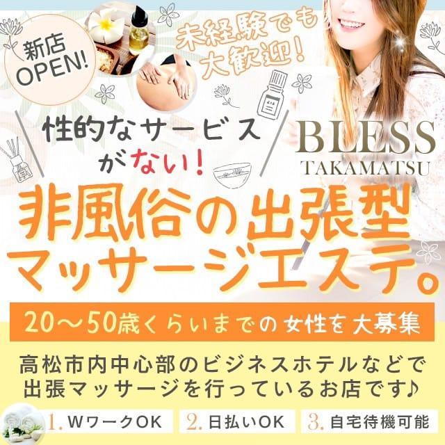 完全新規店で一緒に働きませんか??|BLESS高松の求人ブログ