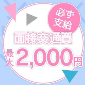 全員に必ず支給の面接交通費! ドM女学院 日本橋の求人ブログ