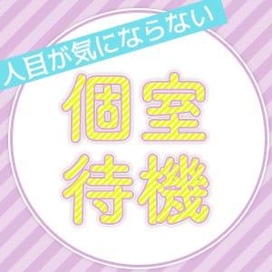 人目が気にならない個室待機 ドM女学院 日本橋の求人ブログ