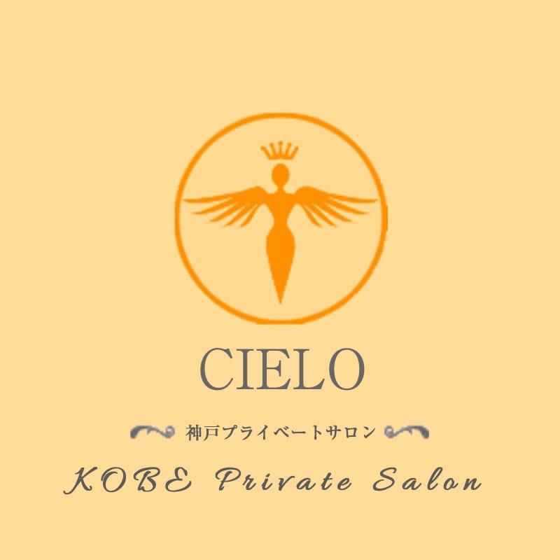 オープニングセラピスト募集中♪ 神戸プライベートサロンcieloの求人ブログ