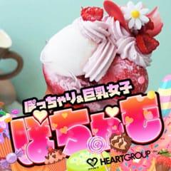 好きなアイスは何ですか?|ぽっちゃり&巨乳女子 ぽちゃも善通寺店(ハートグループ)の求人ブログ