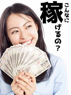 □■【平均的なお給料】|ドキドキNTR寝取られ生電話の求人ブログ