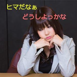 「今の店ヒマぁ~」って女の子!!|GRANDE CHARIOTの求人ブログ