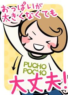 おっぱいは大きくなくてもダイジョーブ!!|ぷっちょぽっちょボーイング(札幌ハレ系)の求人ブログ