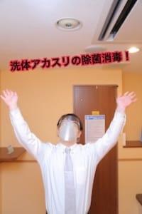 実際に店舗で行っている取り組み!〜消毒編〜 洗体アカスリとHなスパのお店(札幌ハレ系)の求人ブログ