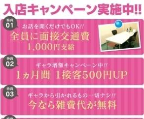 入店キャンペーン実施中!|洗体アカスリとHなスパのお店(札幌ハレ系)の求人ブログ