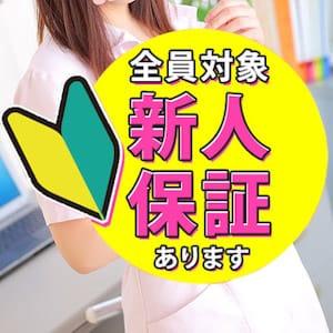 保証適応となりました! ナース・女医治療院(札幌ハレ系)の求人ブログ