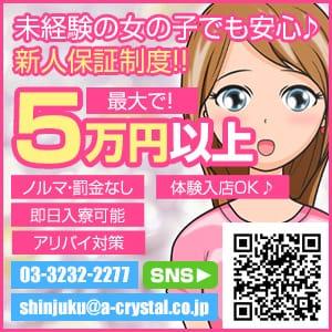 ◇☆▲お仕事が初めての女の子だっていっぱい稼げる☆彡|新宿クリスタルの求人ブログ