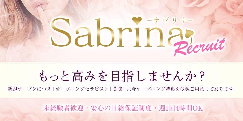 【業界最高水準の高額バック】満足以上のお給料を毎日持って帰って頂きます♪ Sabrina -サブリナ-の求人ブログ