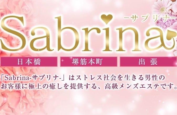 もっと『高み』を目指しませんか? Sabrina -サブリナ-の求人ブログ