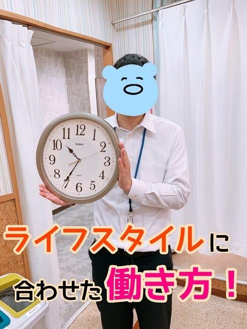 【メンズエステ】ライフスタイルに合わせた働き方【まりも治療院】 まりも治療院(札幌ハレ系)の求人ブログ