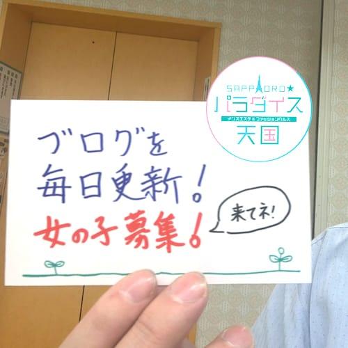 毎日の継続が大事ってわかっているけど大変なんだよね。わかっちゃいるけども。 札幌パラダイス天国(札幌ハレ系)の求人ブログ
